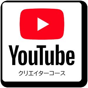 YouTubeクリエイターコース