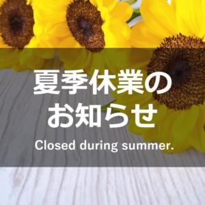 夏季休業のお知らせの画像
